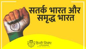 satark bharat aur samridhh bharat
