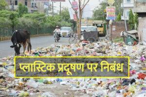 प्लास्टिक प्रदूषण पर निबंध