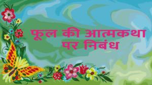 फूल की आत्मकथा पर निबंध in hindi