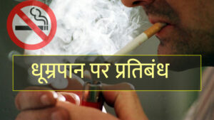 Hindi Essay on Smoking ban