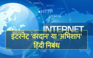 internet vardan ya abhishap par nibandh in hindi