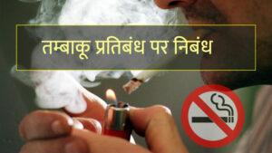 तम्बाकू पर प्रतिबन्ध