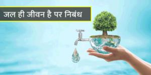 Jal-hi-jeevan-hai-nibandh-in-hindi