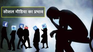 Social-media-ka-prabhav-nibandh