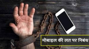 मोबाइल की लत पर निबंध