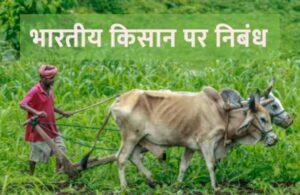 किसान पर nibandh