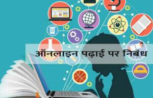online padhai par nibandh
