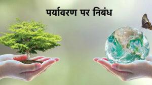 पर्यावरण हमारा दायित्व पर निबंध