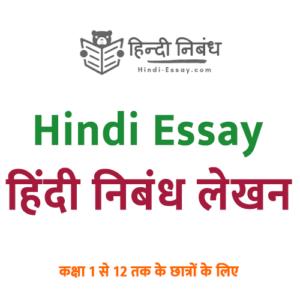 Hindi-Nibandh-Index