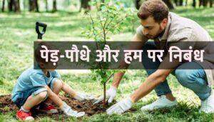 पेड़ , पौधे और हम पर निबंध