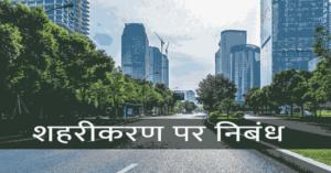 शहरीकरण पर निबंध