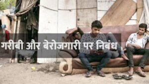 गरीबी और बेरोजगारी पर निबंध