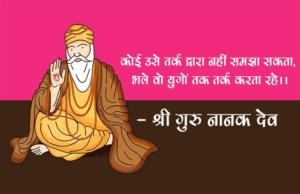 गुरु नानक जयंती पर निबंध / Guru Nanak Jayanti Essay