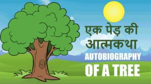 ped ki atmakatha in hindi