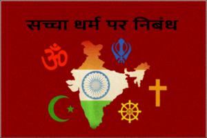 सच्चा धर्म पर निबंध