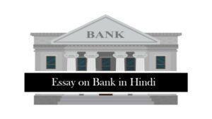 Bank par nibandh